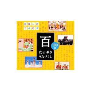 NHK「にほんごであそぼ」CD「百」〜たっぷりうたづくし|netoff