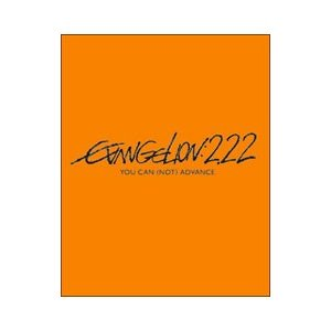 Blu-ray/ヱヴァンゲリヲン新劇場版:破 EVANGELION:2.22 YOU CAN(NOT)ADVANCE.|netoff