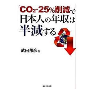 「CO2・25%削減」で日本人の年収は半減する/武田邦彦