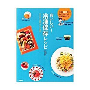 おいしい!冷凍保存レシピ/鈴木徹(1956〜) netoff