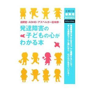 発達障害の子どもの心がわかる本/主婦の友社|netoff