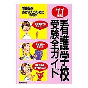 看護学校受験全ガイド '11年版/高橋真理 netoff
