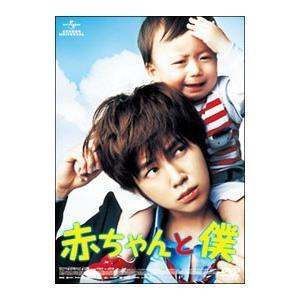 DVD/赤ちゃんと僕|netoff