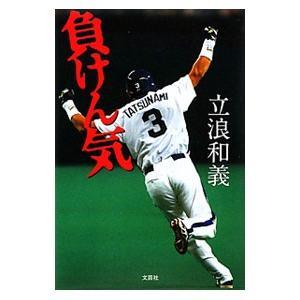 PL学園時代、ドラフト会議、2000本安打達成、最後のシーズン…。すべての野球ファンに愛された男「ミ...