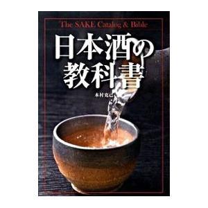 日本酒の教科書/木村克己(1953〜)