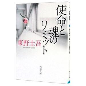 使命と魂のリミット/東野圭吾|netoff