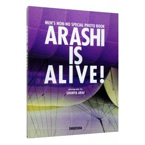 ARASHI IS ALIVE! MEN'S NON−NO SPECIAL PHOTO BOOK 【改訂新版】−嵐5大ドームツアー写真集 netoff