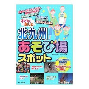 子どもと楽しむ北九州あそび場スポット/福岡おでかけプロジェクト