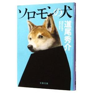ソロモンの犬 /道尾秀介