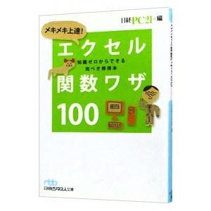 メキメキ上達!エクセル関数ワザ100/日経BP社