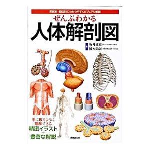 ぜんぶわかる人体解剖図/坂井建雄