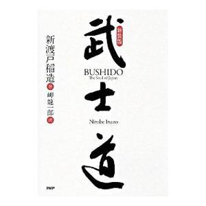 武士道 【新装版】/新渡戸稲造