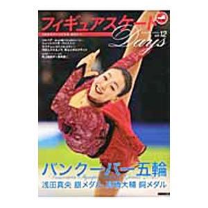 フィギュアスケートDays vol.12/ダイエックス出版
