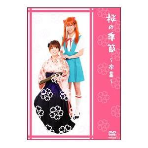 ■商品情報:桜【出演】    ■ジャンル:お笑い・バラエティー ■メーカー:よしもとアール・アンド・...