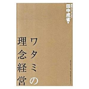 ワタミの理念経営 /田中成省