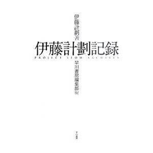 伊藤計劃記録/伊藤計劃