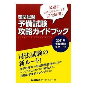 ■ジャンル:政治・経済・法律 刑法 ■出版社:東京リーガルマインド ■出版社シリーズ: ■本のサイズ...