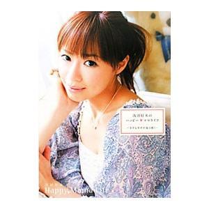 """""""あこがれママ""""として人気の浅田好未、初のライフスタイル本。料理、子育て、ファッション、ビューティな..."""