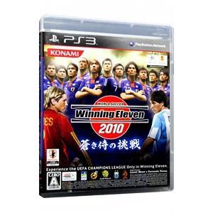 PS3/ワールドサッカー ウイニングイレブン 2010 蒼き侍の挑戦|netoff