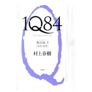 1Q84 BOOK3/村上春樹