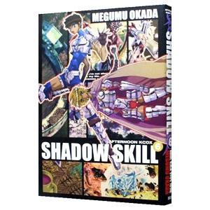 SHADOW SKILL 6/岡田芽武