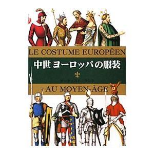 中世ヨーロッパの服装/RacinetAlbert...の商品画像