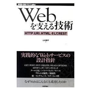 HTTPやURI、HTMLなどの仕様を歴史や設計思想を織り交ぜて解説するほか、Webサービスにおける...