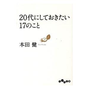 20代にしておきたい17のこと/本田健|netoff