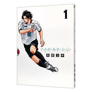 フットボールネーション 1/大武ユキ|netoff