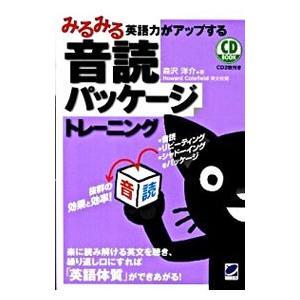 みるみる英語力がアップする音読パッケージトレーニング/森沢洋介|netoff