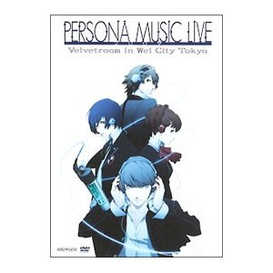 ペルソナ ミュージックライブ2009-ベルベットルーム in ウェルシティ東京- 通常版   DVD