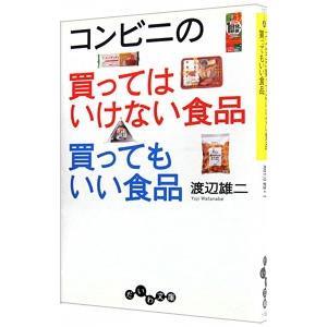 コンビニの買ってはいけない食品買ってもいい食品/渡辺雄二|netoff