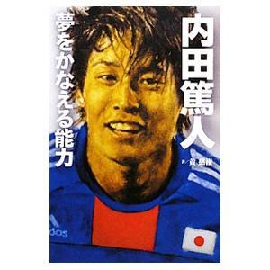 2010年ワールドカップ南アフリカ大会の日本代表、内田篤人。彼のこれまで歩みと恩師や同級生、関係者な...