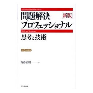問題解決プロフェッショナル「思考と技術」/斎藤嘉則