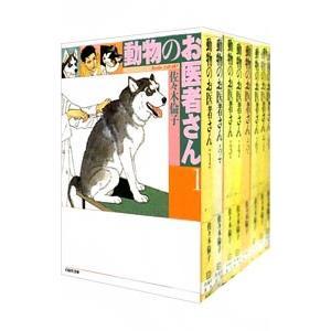 動物のお医者さん (全8巻セット)/佐々木倫子|netoff