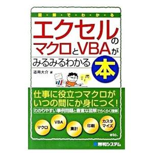 図解でわかるエクセルのマクロとVBAがみるみるわかる本/道用大介