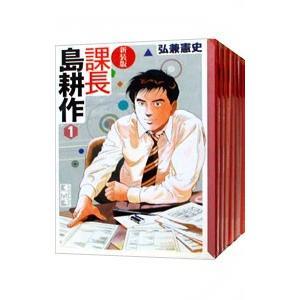 課長島耕作 【新装版】 (全8巻セット)/弘兼憲史|netoff