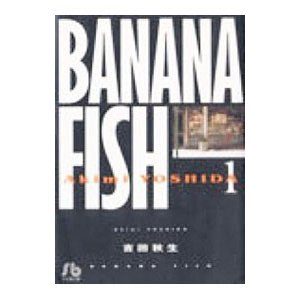 BANANA FISH 【文庫版】 (全11巻セット)/吉田秋生|netoff