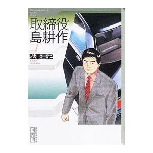 取締役島耕作 (全5巻セット)/弘兼憲史|netoff