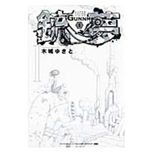 銃夢 【新装版】 1/木城ゆきと|netoff