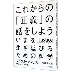 これからの「正義」の話をしよう−いまを生き延びるための哲学−/マイケル・サンデル|netoff