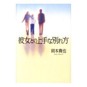 彼女との上手な別れ方/岡本貴也|netoff