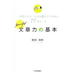 メール文章力の基本/藤田英時