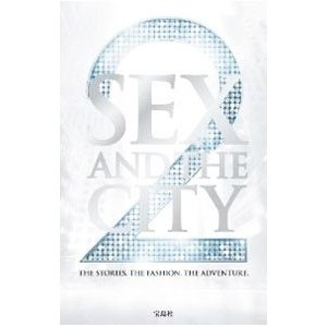SEX AND THE CITY 2/越智睦