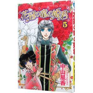 花冠の竜の姫君 5/中山星香|netoff