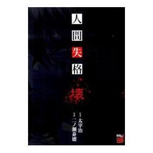 ■ジャンル:青年 ■出版社:秋田書店 ■掲載紙:チャンピオンREDコミックス ■本のサイズ:B6版 ...