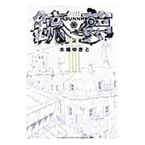 銃夢 【新装版】 2/木城ゆきと|netoff