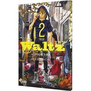 Waltz 2/大須賀めぐみ|netoff