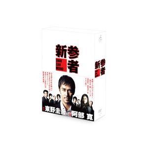 新参者 DVD−BOX...