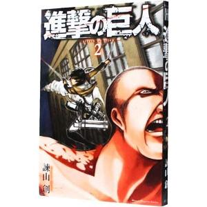 進撃の巨人 2/諫山創 netoff